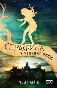 serafina-i-cherniyat-plasht-9786191513710